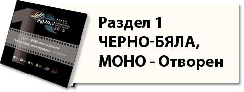 3rd_IPS_Plovdiv'16_part_1_bg