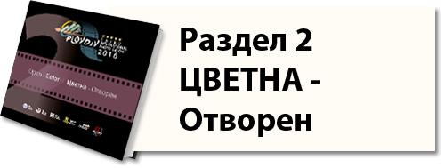 3rd_IPS_Plovdiv'16_part_2_bg