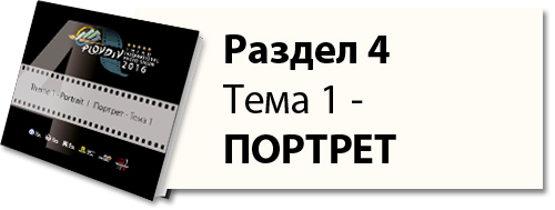 3rd_IPS_Plovdiv'16_part_4_bg