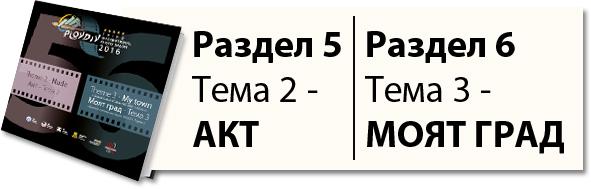 3rd_IPS_Plovdiv'16_parts5+6_bg