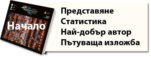 3rd_IPS_Plovdiv'16_parts_bg