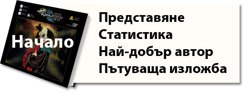4th_IPS_Plovdiv'17_introduction_part_bg