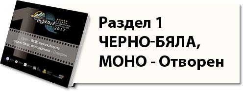 4th_IPS_Plovdiv'17_part1_bg
