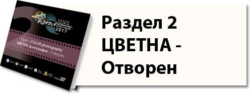 4th_IPS_Plovdiv'17_part2_bg