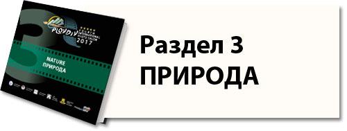 4th_IPS_Plovdiv'17_part3_bg