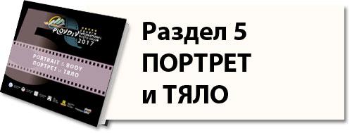 4th_IPS_Plovdiv'17_part5_bg