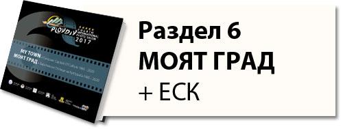 4th_IPS_Plovdiv'17_part6_bg