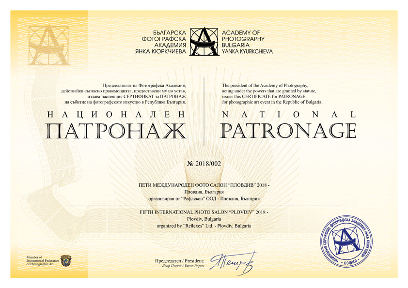APB_patronage_5th_IPS_Plovdiv_2018