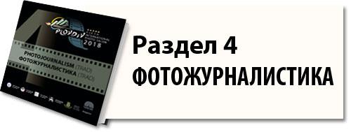 5th_IPS_Plovdiv2018_part4_bg