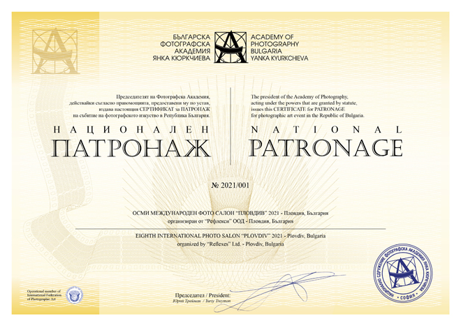 1_APB_patronage_8th_Plovdiv_2021